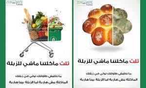 Gaspillage ramadan Tunisie